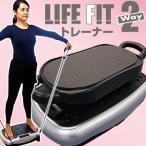 振動マシン 効果的 ダイエット シェイカー式 ライフフィットトレーナー 2Way Fit001  ( ブルブル 振動 マシン 体幹 フィットネス エクササイズ 純さんぽ )