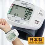 日本精密測器 NISSEI 手首式デジタル血圧計 WS-20J