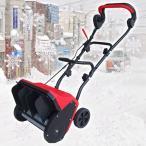 家庭用除雪機 スノーパワーDX ( 家庭用電動除雪機 小型除雪機 除雪器 雪かき スノーダンプ 電動除雪機 送料無料 )