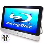 防水 ポータブルブルーレイプレーヤー 大画面 12インチ BD DVD プレイヤー IPX6級 車載用オリジナルフックホルダーセット