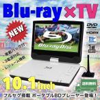 ポータブルブルーレイプレーヤー フルセグ ワンセグ 10インチ BD DVD プレイヤー 地上波 車載 バッグ付き 安い 最安