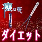痩せ箸(やせばし) STYMB60 ダイエット 箸 22cm 日本製 マーブルブルー