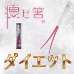 痩せ箸(やせばし) STYMP60 ダイエット 箸 22cm 日本製 マーブルピンク