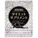 人気グレイシーブレイク 60粒入り 約1ヵ月分 日本製 燃焼系ダイエット サプリメント