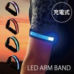 充電式 LED アームバンド ランニング ウォーキング 防犯