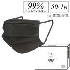 【特別価格】マスク 不織布 黒 黒マスク 50枚+1枚 箱 濾過率99% 3層サージカルマスク