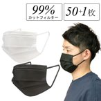 マスク 不織布 黒 白 黒マスク 白マスク 50枚+1枚 箱 濾過率99% 3層サージカルマスク