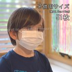 マスク 子供用(約12.5×8cm) 50枚+1枚 箱 全国送料無料 使い捨て 対策 99%カット 風邪 花粉 細菌