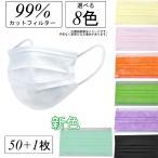 マスク 不織布 白 黒マスク カラー 50枚+1枚 箱 濾過率99% 3層サージカルマスク 不織布3層構造 99%カットフィルター