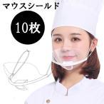 【10枚セット】マウスシールド 透明マスク 透明タイプ マスクシールド 飲食店 接客 美容 熱中症対策