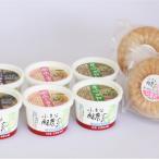 岡山果物カップアイス(6個)&いちごもなか(2個)セット