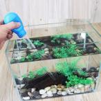 水槽 スポイト 清掃 アクアリウム用品 クリーナースポイト 卵・稚魚の移動 水換え お掃除用 スポイト 30ml