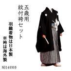 七五三 5歳 男児 着物 紋付羽織袴フルセット 祝着 日本製 新品 (株)安田屋 q150093784