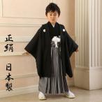 七五三 正絹 5歳 男児 着物祝着 紋付羽織袴フルセット 日本製 新品 (株)安田屋 s534643853