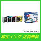 IC4CL46(4色パック) 純正 EPSON インクカートリッジ〇送料無料・純正箱なし・アウトレット