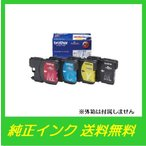 LC11-4PK brother インクカートリッジ LC11 4色パック 〇送料無料・純正箱なし・アウトレット