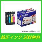 IC4CL69 4色パック 純正 EPSON インクカートリッジ〇送料無料・純正箱なし・アウトレット