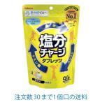 塩分チャージタブレッツ 塩レモン味 90g カバヤ