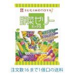 杉本屋 野菜ゼリーミックス 22g 21個入 注文数16まで1個口の送料で発送