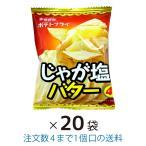 ポテトフライ じゃが塩バター味 20個入り(1箱) 東豊製菓