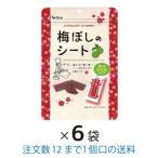 梅ぼしのシート 40g 6袋 まとめ買い アイファクトリー