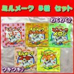 ミルメーク 5種類セット 各種5袋入り 大島
