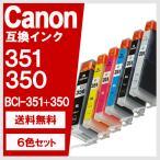 Canon BCI-351+350 / 6MP 6色マルチパック 大容量 キヤノン 対応 互換インクカートリッジ メール便送料無料