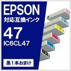 ショッピングエプソン EPSON IC6CL47 6色セット エプソン対応 互換インクカートリッジ メール便送料無料