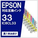 EPSON IC8CL33 8色セット エプソン対応 互換インクカートリッジ メール便送料無料