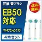 ブラウン オーラルB EB50 EB-50 マルチアクションブラシ 互換 汎用 替えブラシ 4本セット BRAUN純正品ではありません