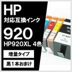 【あすつく】 hp HP920XL 4色セット 増量版 ヒューレットパッカード 対応 互換インクカートリッジ