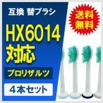 フィリップス ソニッケアー HX6012 HX6014 プロリザルツ 互換 汎用 替えブラシ 4本セット スタンダードサイズ PHILIPS純正品ではありません