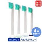 フィリップス ソニッケアー HX6022 HX6024 プロリザルツ 互換 汎用 替えブラシ 4本セット ミニサイズ PHILIPS純正品ではありません