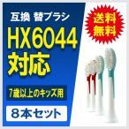 フィリップス ソニッケアー HX6042 HX6044 7+ 7歳キッズ用 子供用 互換 汎用 替えブラシ 8本セットスタンダードサイズ PHILIPS純正品ではありません
