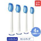 フィリップス ソニッケアー HX6052 HX6054 センシティブ 互換 汎用 替えブラシ 4本セット スタンダードサイズ PHILIPS純正品ではありません