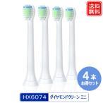 フィリップス ソニッケアー HX6072 HX6074 ダイヤモンドクリーン 互換 汎用 替えブラシ 4本セット ミニサイズ PHILIPS純正品ではありません
