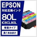 ショッピングエプソン EPSON IC6CL80L 増量タイプ 6色セット エプソン対応 互換インクカートリッジ メール便送料無料
