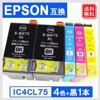 EPSON IC4CL75 4色セット エプソン対応 互換インクカートリッジ メール便送料無料