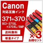 Yahoo!ヤスイチCanon BCI-3AC71XL+370XL/5MP 5色 お得3個セット 増量版 キヤノン 対応 互換インクカートリッジ メール便送料無料