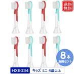 フィリップス ソニッケアー HX6032 HX6034 4+ 4歳キッズ用 子供用 互換 汎用 替えブラシ 8本セット ミニサイズ PHILIPS純正品ではありません