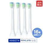 フィリップス ソニッケアー HX6072 HX6074 ダイヤモンドクリーン 互換 汎用 替えブラシ 4パック(16本セット) ミニサイズ PHILIPS純正品ではありません
