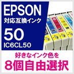 ショッピングエプソン EPSON IC50 IC6CL50 8個自由選択 エプソン対応 互換インクカートリッジ メール便送料無料