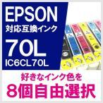 ショッピングエプソン EPSON IC70 IC70L IC6CL70L 8個自由選択 増量版 エプソン対応 互換インクカートリッジ メール便送料無料