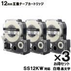 テプラ キングジム SS12KW テプラ PRO SS12KW 3個セット 互換 テープカートリッジ 白テープ 黒文字 強粘着 12mm