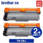 【あすつく】 brother トナー TN-28J ブラザー 対応 互換トナーカートリッジ