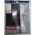 グンゼ YG  COTTON100%シリーズ/ALLSEASON VネックTシャツ (ブラック) YV0015N