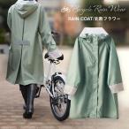 レディース レインコート 自転車 Chou Chou Poche 北