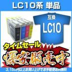 互換インク 激安 ブラザー LC10系 単品 brother LC10BK LC10C LC10M LC10Y