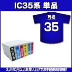 エプソン 互換 単品 互換性インク エプソン  互換性インク エプソン  IC35系 単品 エプソン EPSON IC6CL35 BK35 C35 M35 Y35 LC35 LM35