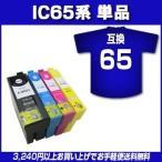 エプソン 互換 単品 互換性インク エプソン  互換性インク エプソン  IC65系 単品 エプソン EPSON C65 M65 Y65